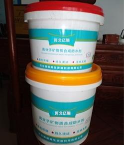 高分子矿物质合成防水剂