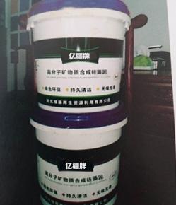 高分子矿物质合成质感硅藻泥防火防腐涂料